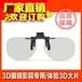 圓偏光3D眼鏡電影院塑料近視3D眼鏡3D夾片電影院專用