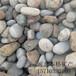 周口抛光鹅卵石多少钱一吨