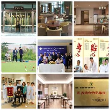2019年广州最新养老院一览表,老龄化医养结合将是趋势!