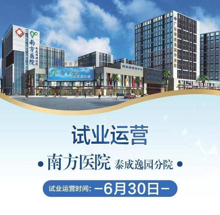 2019年广州高档的老年公寓广东泰成逸园养老院和福楼——细节坚持,绽放美好!