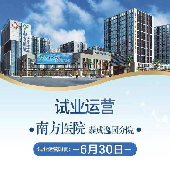 泰成逸园养老院广州高端的老人院有南方医院分院配套广州最好的老年公寓!