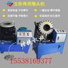 貴州時捷機械供應鋼管壓管機不銹鋼管縮管機鋼管扣管機