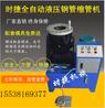 厂家热销高温压管机液压缩管机接口式扣管机