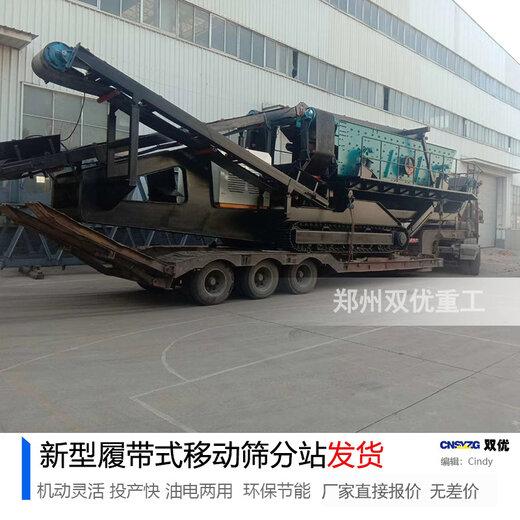 時產100噸移動式破碎篩分站發貨廣東深圳