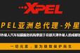 成都外星人汽车贴膜-XPEL透明膜-专车专用-完美贴合