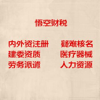 天津医疗二三类一起办理下来需要多长时间
