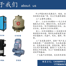 順德容桂杏壇電鍍氧化冷凍機生產廠家圖片