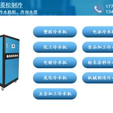 5匹10匹20匹冷水机顺德大良冷水机厂家图片