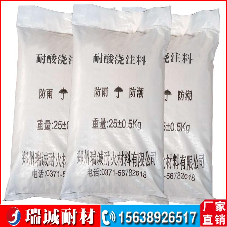 耐酸澆注料輕質保溫澆注料瑞誠耐材廠家直銷供貨周期快