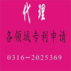 北京力量专利代理事务所(特殊普通合伙)廊坊分所