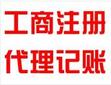 亿企好靖江中小型企业代理记账的首选图片