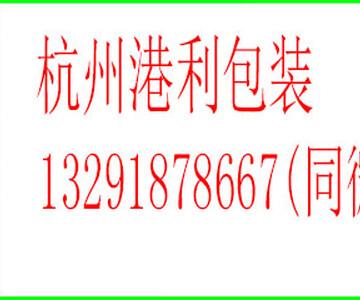 杭州珍珠棉包装材料有限公司