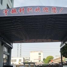 电动推拉篷-浙江-宁波-电动推拉篷厂家-推拉帐篷厂家图片