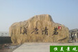杭州承接恒美景觀刻字石圖片廠家直銷,假山刻字石報價
