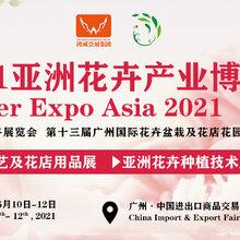 2021年亞洲花卉產業博覽會