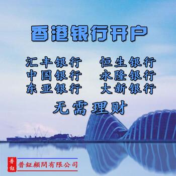 怎么開香港銀行賬戶呢