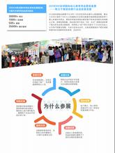 2019深圳国际幼教展