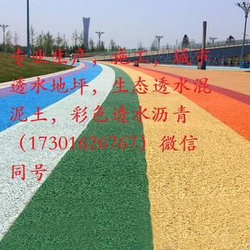 济南市新型铺装材料-——彩色透水混凝土施工步骤彩色强化剂