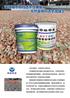 透水混凝土液体增强剂