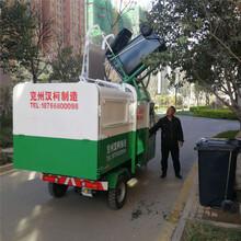 垃圾车电动翻桶式自卸垃圾车加工定制图片