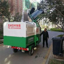 平头垃圾车三轮电动垃圾车视频