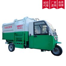 垃圾三轮车挂桶式垃圾车电动厂家图片