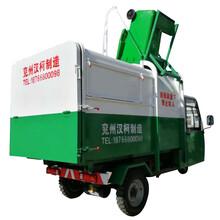 挂桶提升垃圾车自动装卸挂桶垃圾车自动翻桶图片