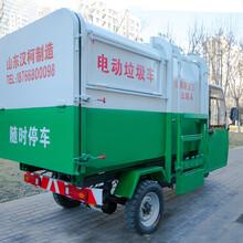 自动垃圾清运车电动垃圾保洁车自动翻桶图片