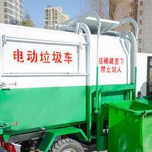电动翻桶垃圾车挂桶式三轮垃圾车批发代理