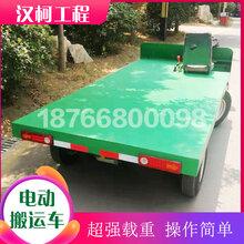 工程電動平板車加長加寬電動平板車廠用貨物轉運平板運輸