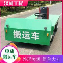 電動工程搬運車電動載重王電動平板工具車生產廠家