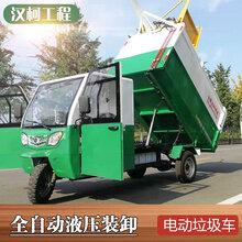全自动装卸垃圾车新款挂桶式三轮环卫车饭店城镇小区分类
