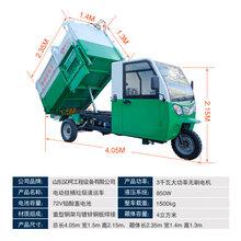 垃圾中转电动环卫车电动三轮环卫车可根据客户要求订做