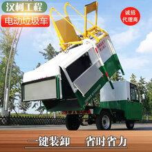 市政电动环卫车农用三轮垃圾车生产改装电动垃圾车山东汉柯