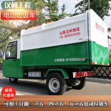 电动三轮环卫车四轮封闭式垃圾车电动垃圾车厂家热卖