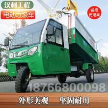 垃圾转运电动环卫车电动环卫保洁车厂家直供可定制