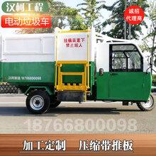 四轮垃圾运输环卫车新型垃圾清运车开启电动环卫新时代