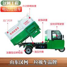 新能源现车销售垃圾转运电动环卫车三轮分类垃圾车