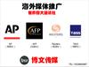 海外软文推广世界四大通讯社新闻稿发布PR外媒宣发海外媒体发布纸媒广告