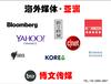 海外媒体推广亚洲新闻稿发布PR日本,韩国,新加坡,澳大利亚等10个左右国家