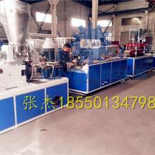 PVC扣條生產線設備廠家圖片