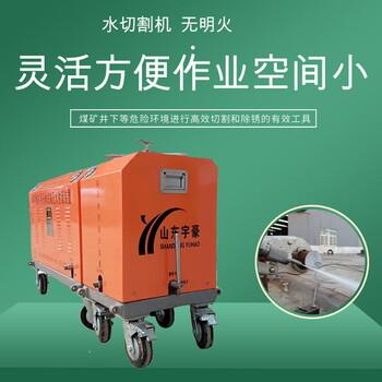 宇豪供应金属水切割机北京水切割机设备手持式水切割机