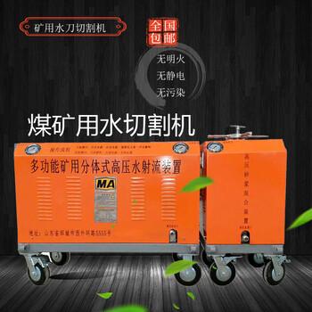 化工用水切割机煤矿用水切割机厂家水切割机厂家油罐用水切割机
