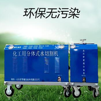 山东水切割机高压水刀水射流装置水刀切割机化工便携式小型