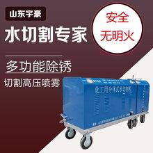 宇豪供应矿用水刀切割机煤矿用水切割机手持式水切割机超高压水切割机图片