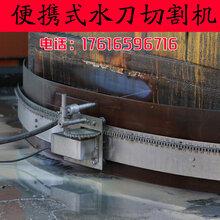 拆除油罐水刀切割机水切割机小型水刀化工水切割机宇豪水刀厂家图片