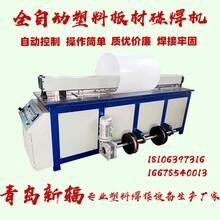 塑料板材碰焊機廠家PP塑料板卷圓機青島新輻塑料焊接設備圖片