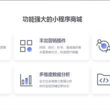 微盟(广州)为你搭建属于自己的微商城图片