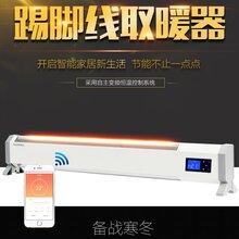 家庭智能踢脚线电采暖/节能控温电采暖