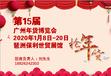 2020年广州年货会展位预订